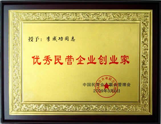 """""""优秀民营企业创业家""""荣誉证书"""